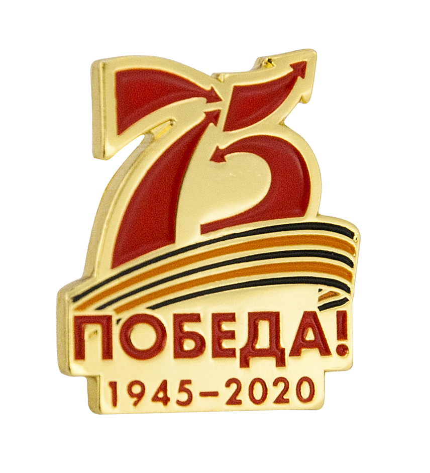 75 лет